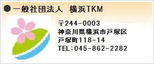 横浜TKM