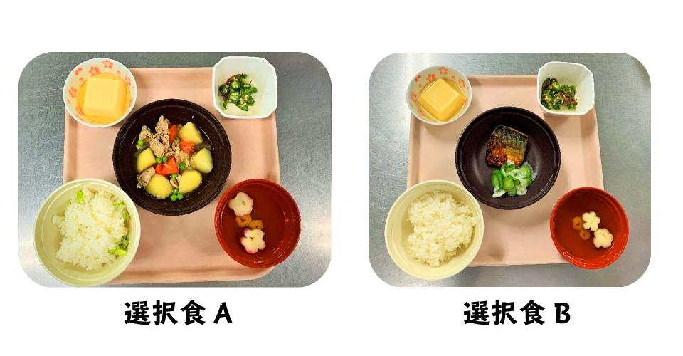 選択食について