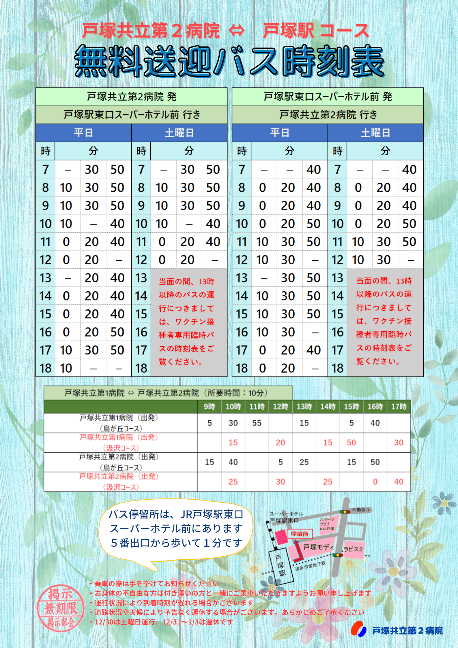 無料送迎バス時刻表(通常時)