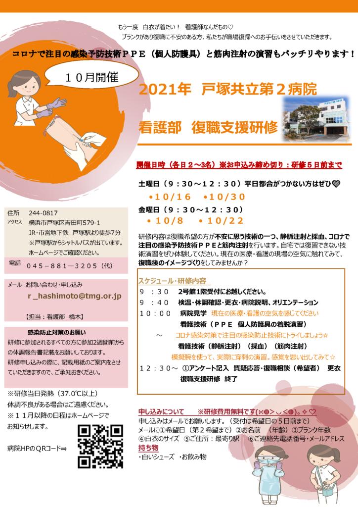 2021年10月看護部復職支援研修のお知らせ